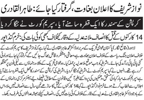 Minhaj-ul-Quran  Print Media CoverageNai-Baat-Back-Page