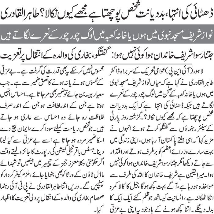 Minhaj-ul-Quran  Print Media CoverageDaily 92 News - Back Page