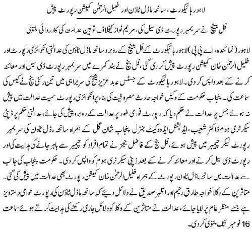 Minhaj-ul-Quran  Print Media CoverageExpress Front-Page