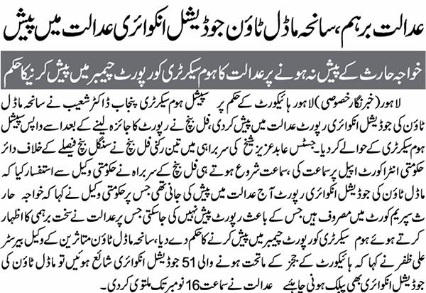 Minhaj-ul-Quran  Print Media CoverageNai Baat-Back-Page