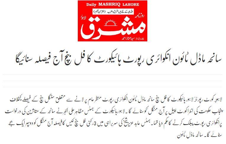 Pakistan Awami Tehreek  Print Media Coverage Daily Mashriq (Quetta) Front Page