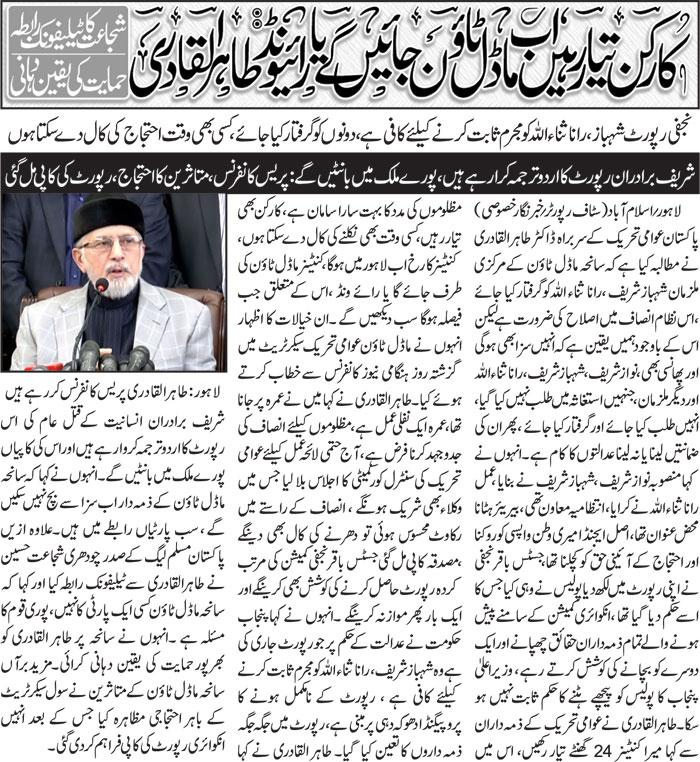 Minhaj-ul-Quran  Print Media Coverage92 News - Front Page
