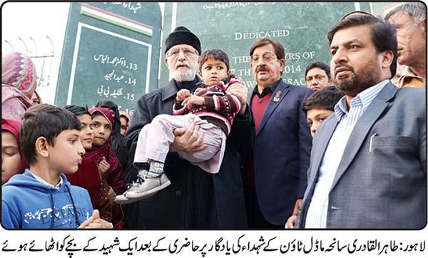 Pakistan Awami Tehreek  Print Media Coverage 92 News-Back Page