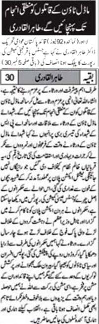 Pakistan Awami Tehreek  Print Media Coverage Nai Baat-Back-Page