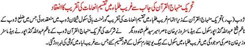 Pakistan Awami Tehreek  Print Media Coverage Intikhab-Back Page