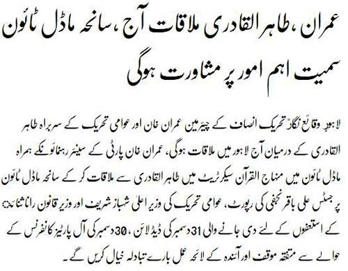 Pakistan Awami Tehreek  Print Media Coverage Mashriq-Back Page