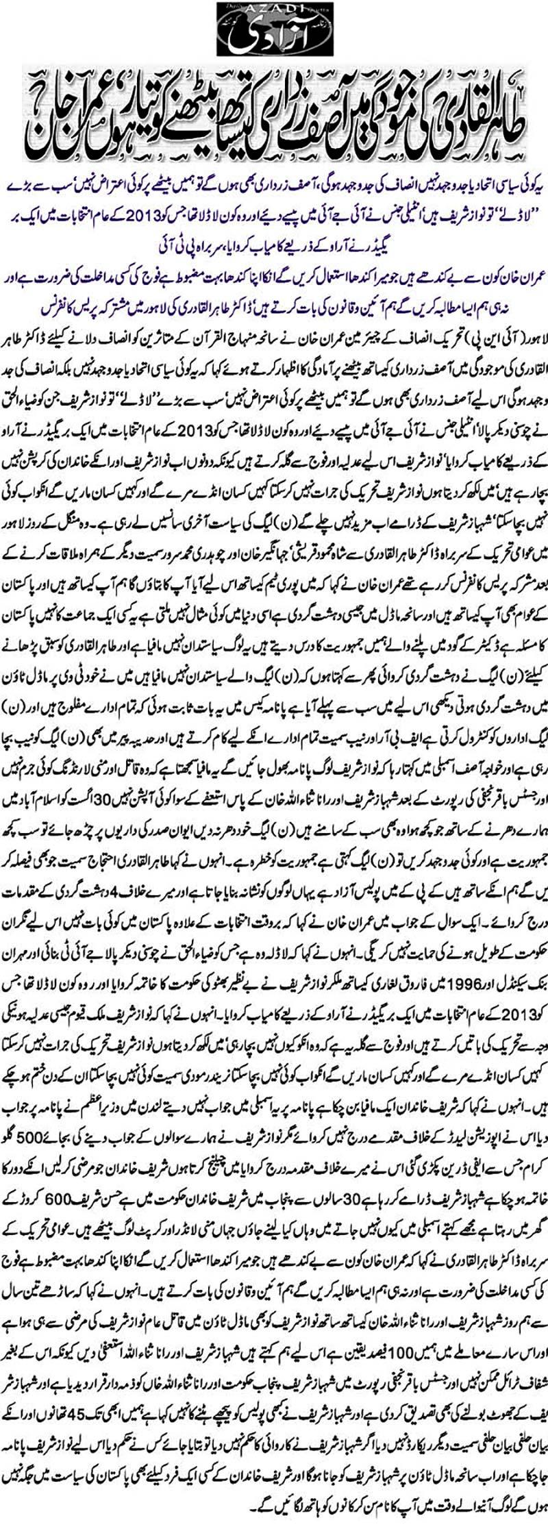 Minhaj-ul-Quran  Print Media CoverageAzadi-Front Page