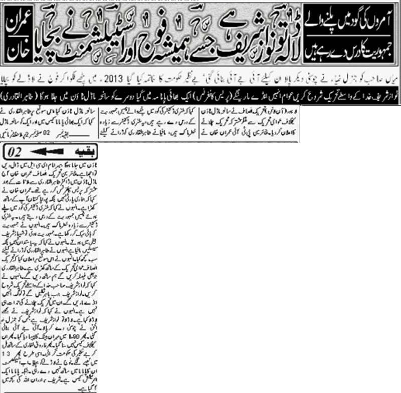 Minhaj-ul-Quran  Print Media CoverageBaakhabar-Front Page
