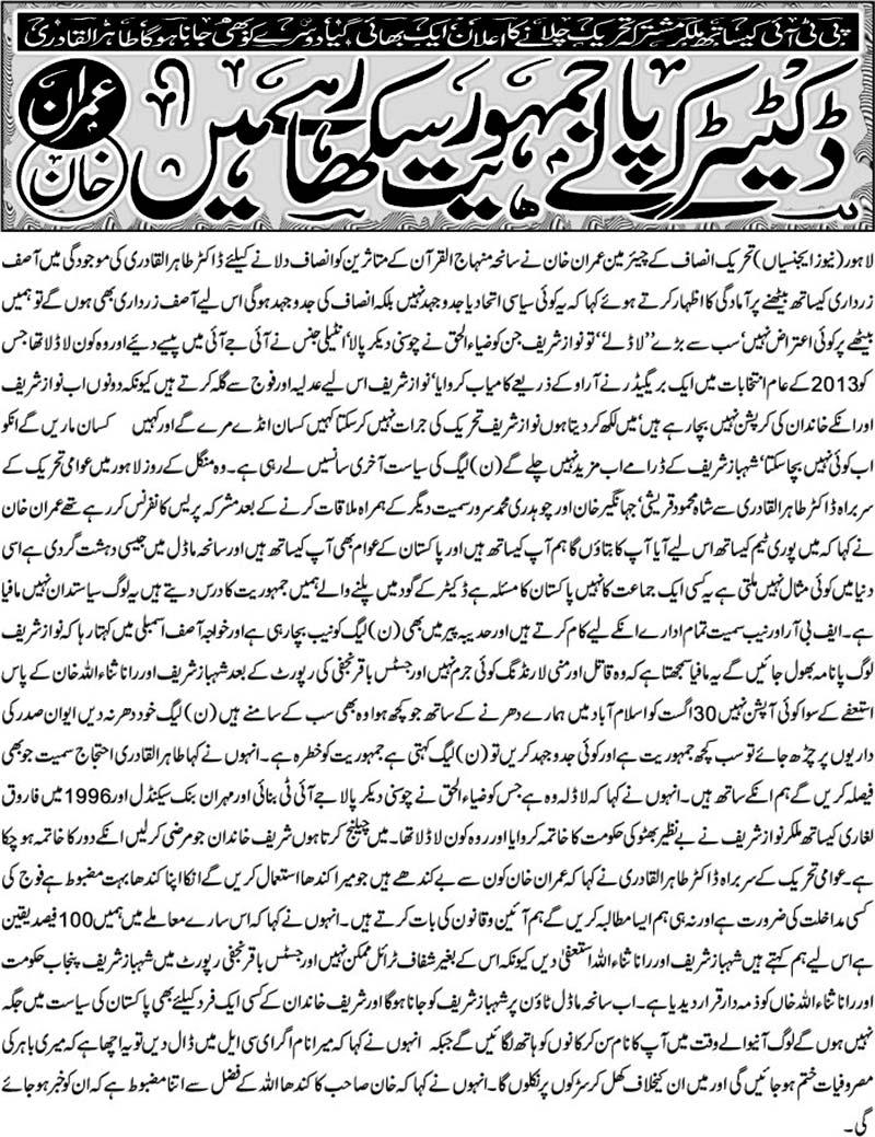 Minhaj-ul-Quran  Print Media CoverageIntekhab-Front Page