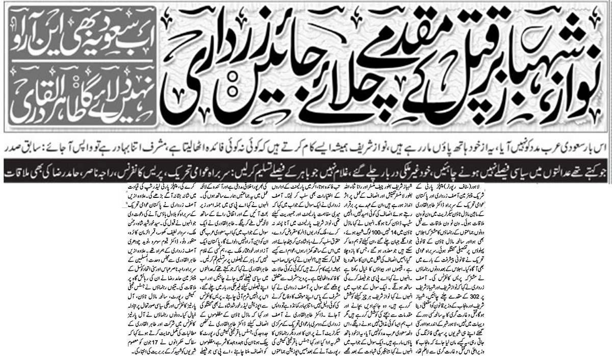 Minhaj-ul-Quran  Print Media Coverage92 News-Front Page (Lead)