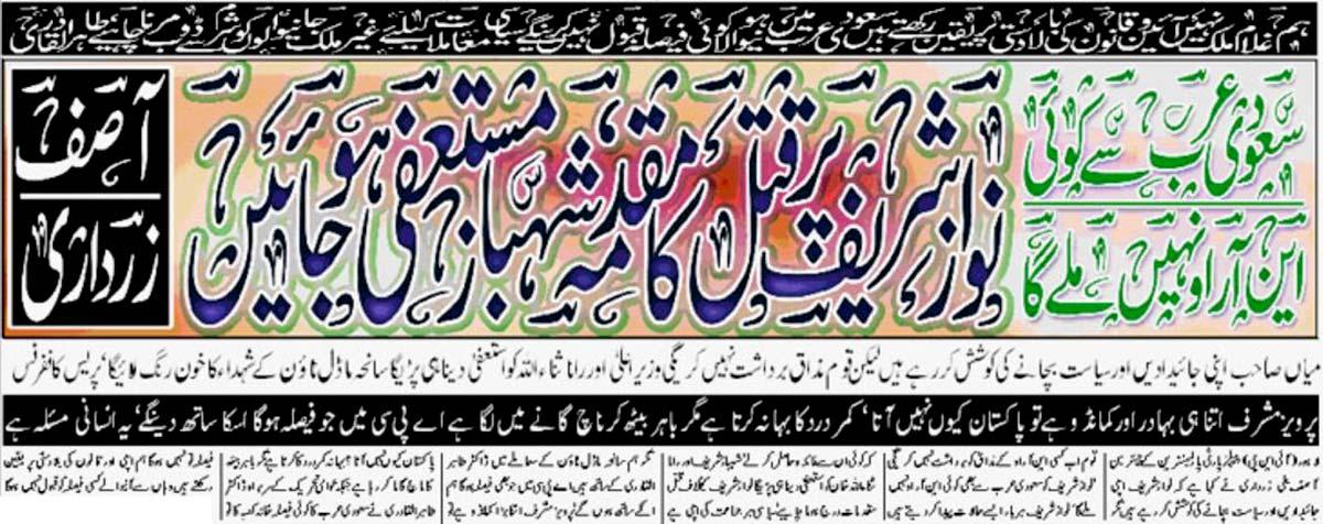 Minhaj-ul-Quran  Print Media CoverageBakhabar-Front Page