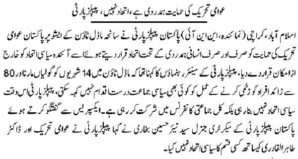 Minhaj-ul-Quran  Print Media CoverageExpress-Front Page