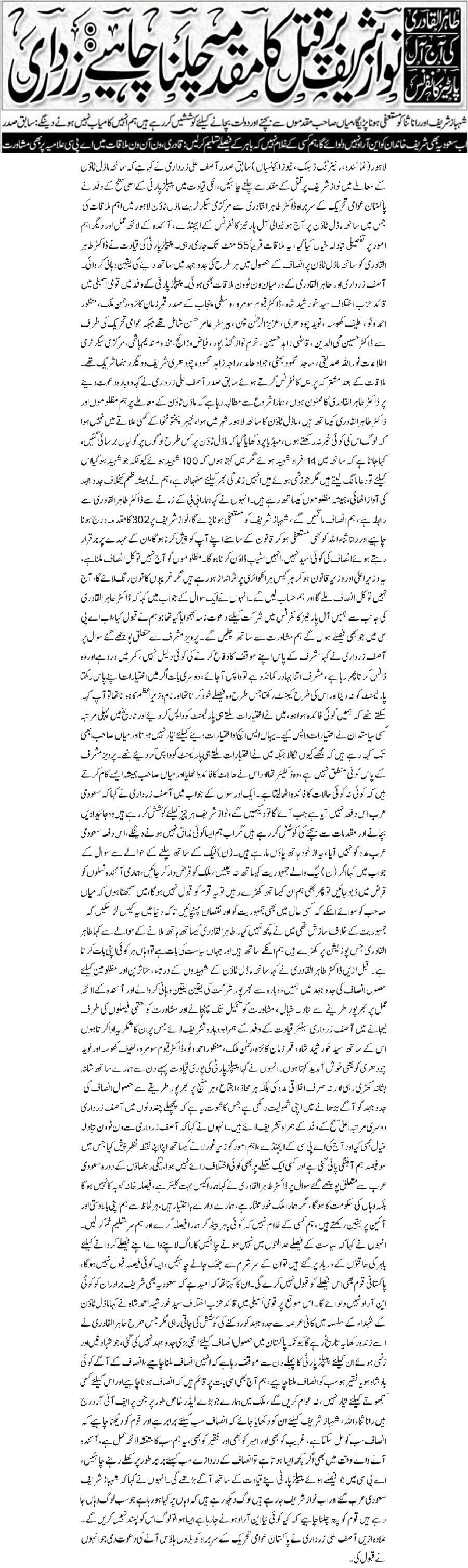 Minhaj-ul-Quran  Print Media CoverageExpress-Front Page (Lead)