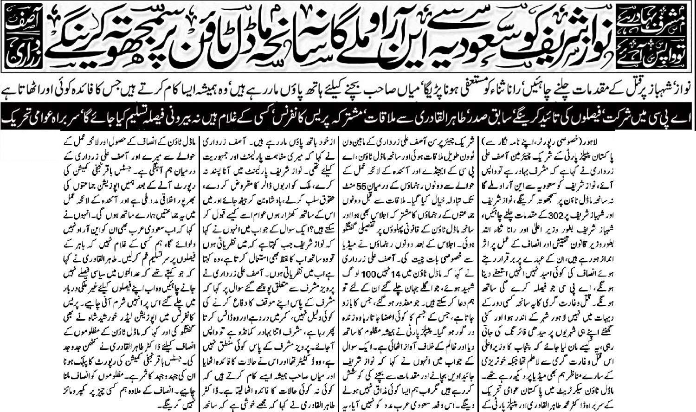 Minhaj-ul-Quran  Print Media CoverageJang-Front Page (super lead)