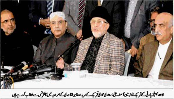Minhaj-ul-Quran  Print Media CoverageBakhabar-Front-Page