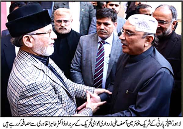 Minhaj-ul-Quran  Print Media CoverageIntekhab Hub-Front-Page
