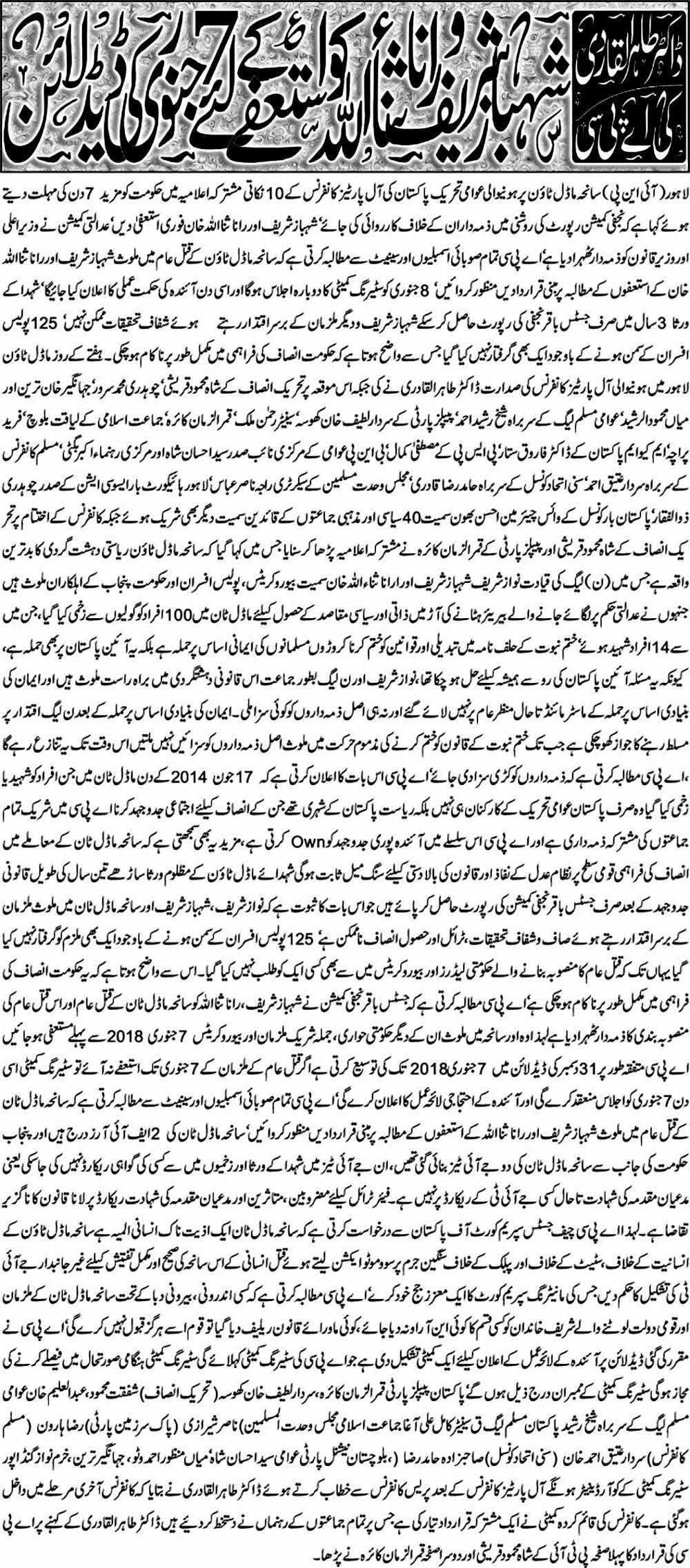 Minhaj-ul-Quran  Print Media Coverageintekhab Hub-Front Page