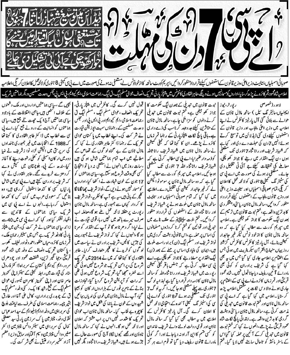 Minhaj-ul-Quran  Print Media CoverageJung-Front Page