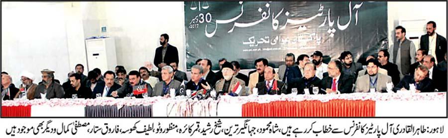 Minhaj-ul-Quran  Print Media Coverage92 News-Front Page