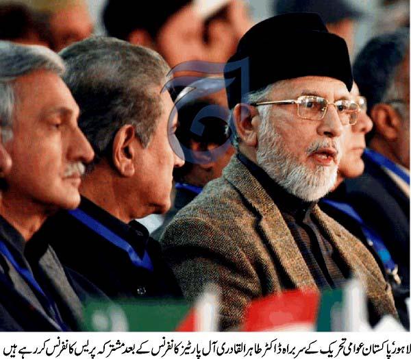 Minhaj-ul-Quran  Print Media CoverageAaj-Front-Page