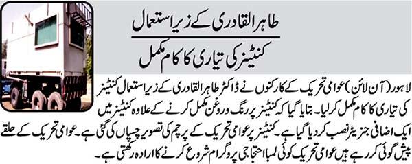 Minhaj-ul-Quran  Print Media CoverageNai Baat-Front-Page
