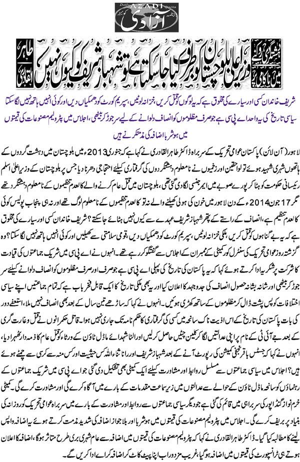Minhaj-ul-Quran  Print Media CoverageDaily Azadi (Quetta) - Front Page