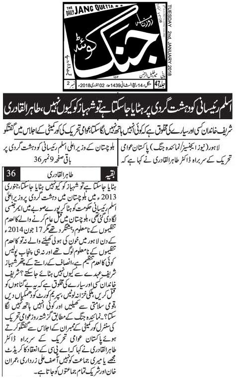 Minhaj-ul-Quran  Print Media CoverageDaily Jang (Quetta) Front Page