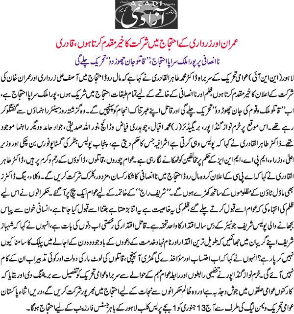 Pakistan Awami Tehreek  Print Media Coverage Daily Azadi (Quetta) - Front Page