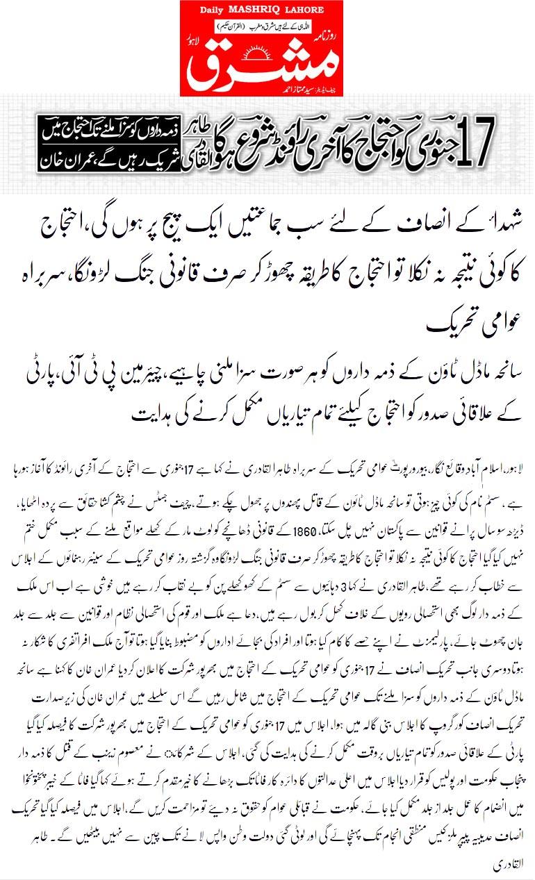 Pakistan Awami Tehreek  Print Media Coverage Daily Mashriq (Quetta) - Back Page
