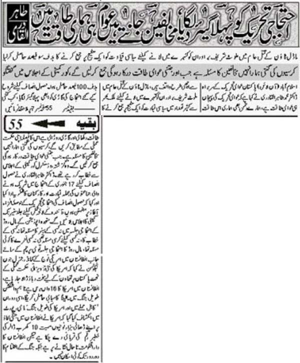 Minhaj-ul-Quran  Print Media CoverageBaakhabar-Back Page