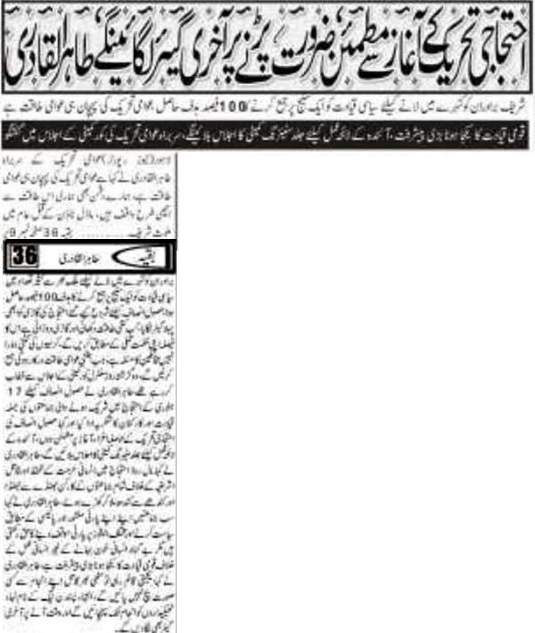 Minhaj-ul-Quran  Print Media CoverageMashriq-Back Page