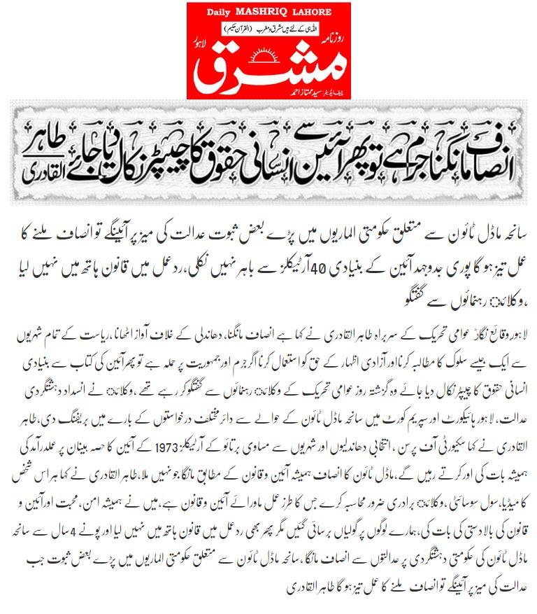 Minhaj-ul-Quran  Print Media CoverageDaily Mashriq (Quetta) - Back Page