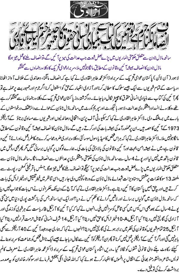 Minhaj-ul-Quran  Print Media CoverageDaily Azadi (Quetta) - Back Page