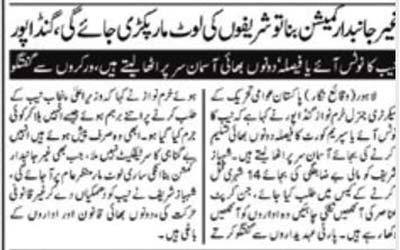 Minhaj-ul-Quran  Print Media CoverageDaily Nai Baat - Back Page