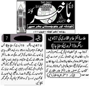 Pakistan Awami Tehreek  Print Media Coverage Daily Baakhabar (Quetta) - Back Page