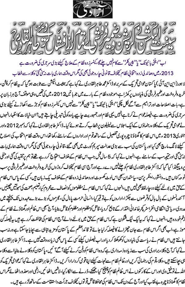 Pakistan Awami Tehreek  Print Media Coverage Azadi-Back Page