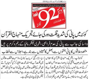 Minhaj-ul-Quran  Print Media CoverageDaily 92 News (Quetta)