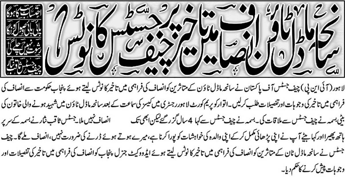 Pakistan Awami Tehreek  Print Media Coverage Bakhabar Front-Page Lead