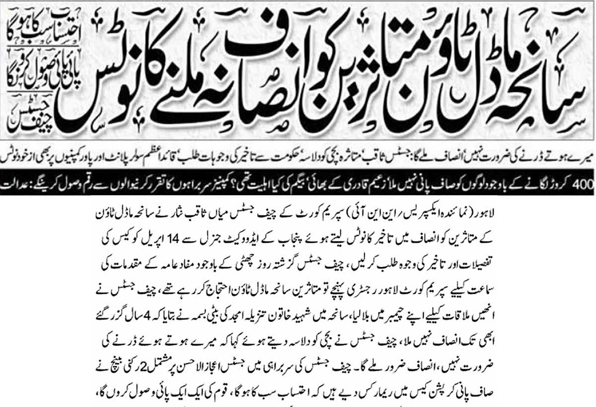 Pakistan Awami Tehreek  Print Media Coverage Express Front-Page Lead