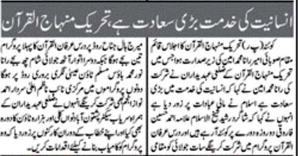 Minhaj-ul-Quran  Print Media Coverage Daily Jang- Page 9