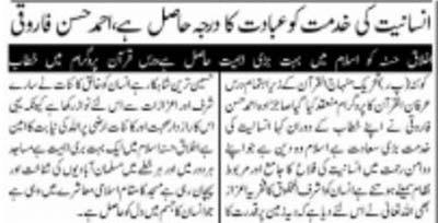 Minhaj-ul-Quran  Print Media CoverageMashriq-Page 2