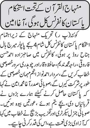 Minhaj-ul-Quran  Print Media Coverage 92 News-Page-2