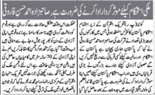 تحریک منہاج القرآن Minhaj-ul-Quran  Print Media Coverage پرنٹ میڈیا کوریج Jang-Page-3