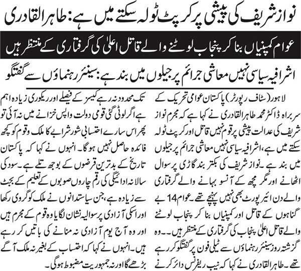 Minhaj-ul-Quran  Print Media Coverage 92 News-Back-Page