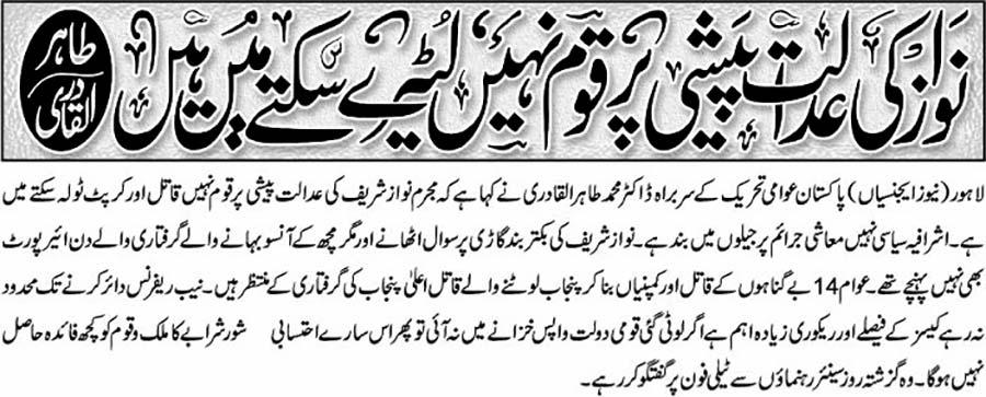 Minhaj-ul-Quran  Print Media Coverage Intekhab-Back-Page
