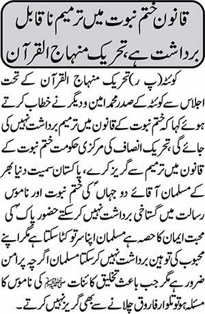 Minhaj-ul-Quran  Print Media Coverage 92 News-Page 2