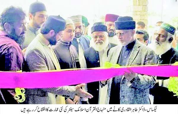 Minhaj-ul-Quran  Print Media Coverage Express-Back Page