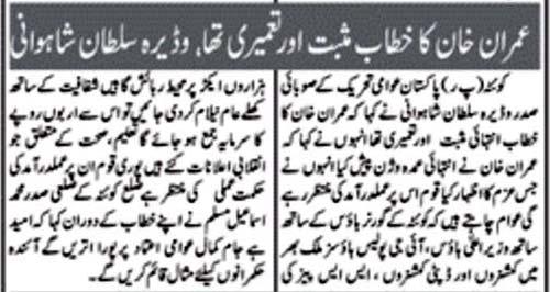 Minhaj-ul-Quran  Print Media Coverage Jang-Page 10