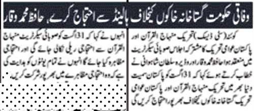 Minhaj-ul-Quran  Print Media Coverage Jang-Page-3