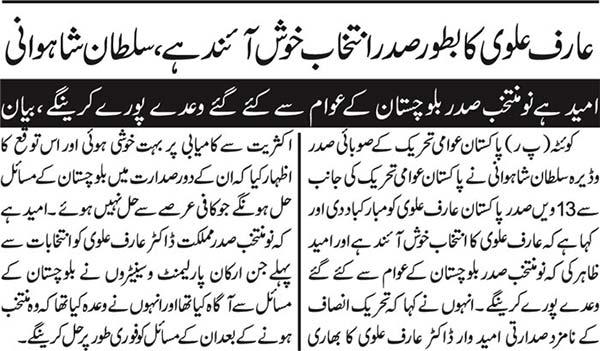 Pakistan Awami Tehreek  Print Media Coverage 92 News-Page-9